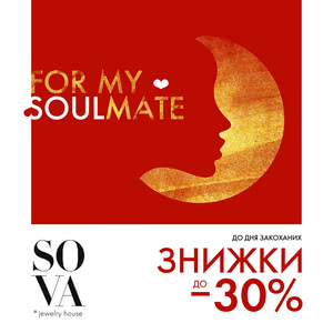 Discounts for the Valentine's Day in SOVA!