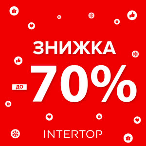 In Intertop prices are reduced to a maximum!