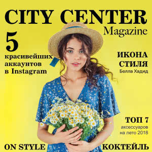 Summer issue of City Center Magazine is already available on our website!