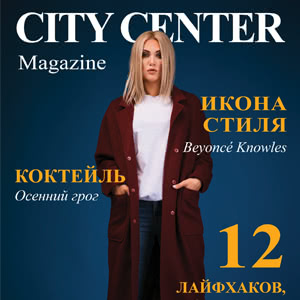 Autumn issue of the City Center Magazine!