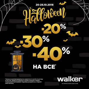 Scary discounts at Walker to Halloween!