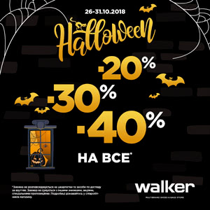 Walker – the promotion is extended to 31.10!