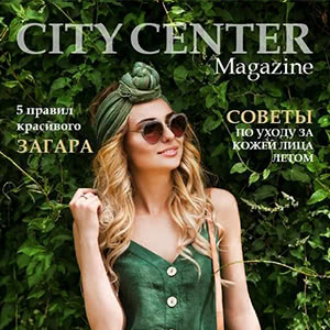 SUMMER ISSUE OF THE CITY CENTER MAGAZINE IS ALREADY AVAILABLE ON OUR WEBSITE!