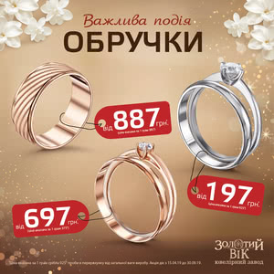 Аction «Important event» from the JEWELRY «ZOLOTYI VIK»