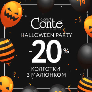 Getting ready for Halloween: -20% for tights with a pattern