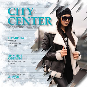 Winter issue of City Center Magazine is already available on our website!