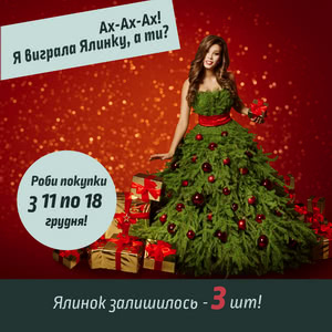 Ah Ah Ah! Win a Christmas tree!