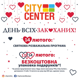 Valentine's Day at CITY CENTER SEC