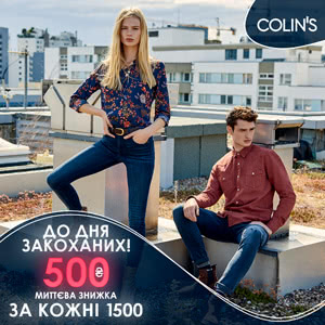 Buy in the amount of 1500 hryvnias in one check, and instantly get a discount of 500 hryvnias!