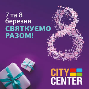 Meet spring brightly together with City Center shopping and entertaining center!