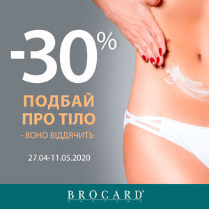 -30% for care products on BROCARD.UA!