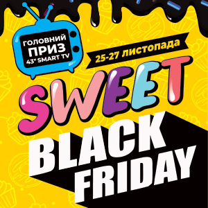 Приглашаем на SWEET BLACK FRIDAY в «City Center»