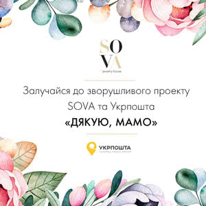 THANK YOU, MOM! Touching project from Ukrposhta and SOVA