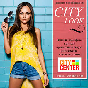 Contest «City Look!»