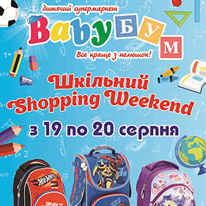 School Shopping Weekend by Baby BUM!!!