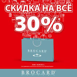 30% OFF ALL from the store BROCARD!