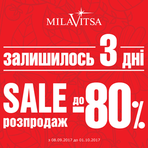 Until the end of the mega-sale of linen in Milavitsa left 3 days! Have time!