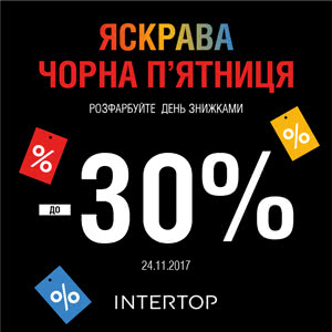 The brightest discounts for the Black Friday from Intertop!