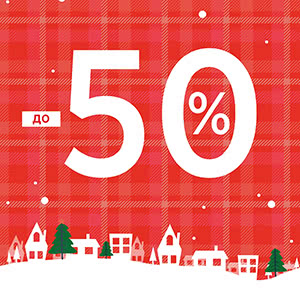 New Year Sale up to -50% in Arber!