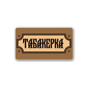 Tobacco and cigarettes «Tabakerka»